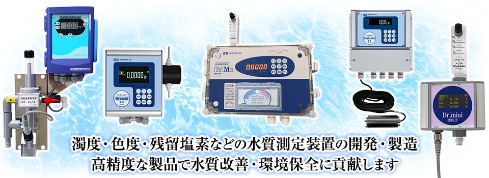 レーザ式濁度計、水質計等の計測機器、膜分離装置等の製造・販売  マイクロテック株式会社