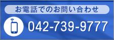 お電話でのお問い合わせ 042-739-9777